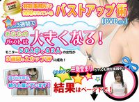 現役エステティシャン「石塚あゆみ」が教えるバストアップ法:B-UPガールズ